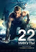 22 minutos (2014)