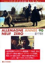Allemagne 90 neuf zéro (1991)