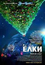 Árboles de Navidad (2010)
