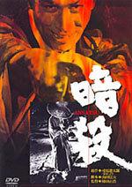 Asesinato (1964)