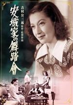 Baile en la casa Anjo (1947)