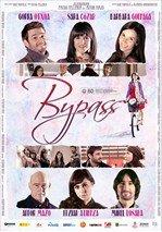 Bypass (2012)