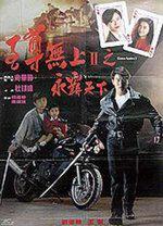 Casino Raiders II (1993)