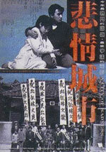 Ciudad doliente (1989)