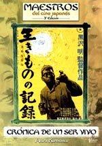 Crónica de un ser vivo (1955)