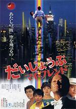 Daijobu, mai furendo (1983)
