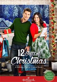Doce regalos de Navidad (2015)