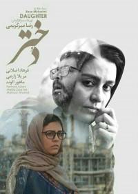 Dokhtar (2016)