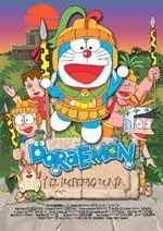 Doraemon y el Imperio Maya (2001)