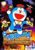 Doraemon y el tren del tiempo (1996)