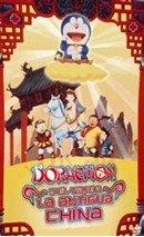 Doraemon y el viaje a la antigua China (1988)