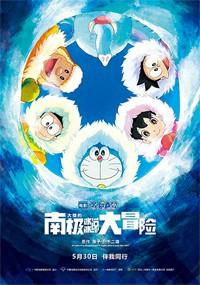 Doraemon y la gran aventura en la Antártida (2017)