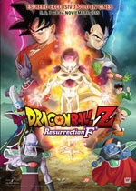 Dragon Ball Z: La resurrection de 'F' (2015)