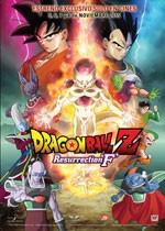 Dragon Ball Z: La resurrection de 'F' (2015)