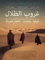 El crepúsculo de las sombras (2014)