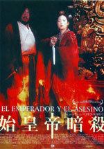 El emperador y el asesino (1999)