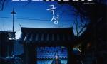 El extraño (Goksung)