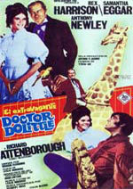 El extravagante Doctor Dolittle (1967)