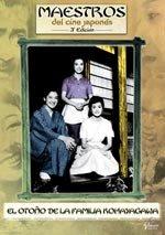 El otoño de la familia Kohayagawa (1961)