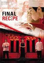 Final Recipe (Fa-I-Neol Re-si-pi) (2013)