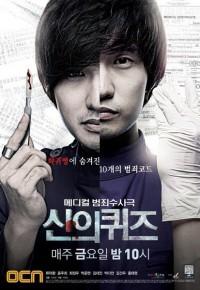 God's Quiz (2010)