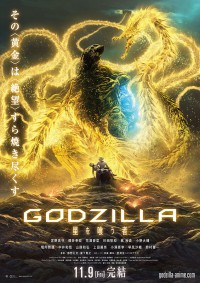 Godzilla. Planeta de monstruos (2018)