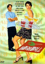Highball (1997)