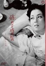 Itsuwareru seiso (1951)