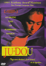 Ju Dou, semilla de crisantemo (1990)