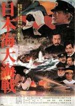 La batalla del mar de Japón