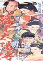 La leyenda del sol (1957)