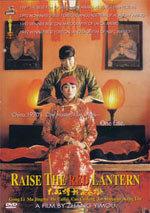 La linterna roja (1991)