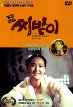 La mujer inferior (1987)