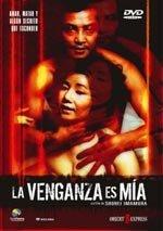 La venganza es mía (1979)