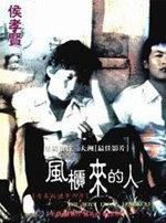 Los chicos de Fengkuei