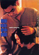 Loving You (1995)