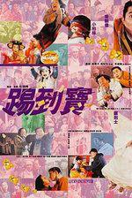 Lucky Encounter (1992)