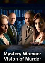 Mystery Woman: Visiones mortales (2005)