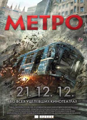 Pánico en el metro (2013)