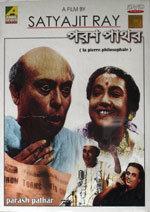 Parash Pathar (1958)