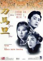 Pekin Opera Blues (1986)