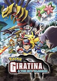 Pokémon: Giratina y el defensor de los cielos (2008)