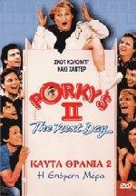 Porky's 2: Al día siguiente (1983)