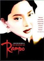 Rampo (1997)