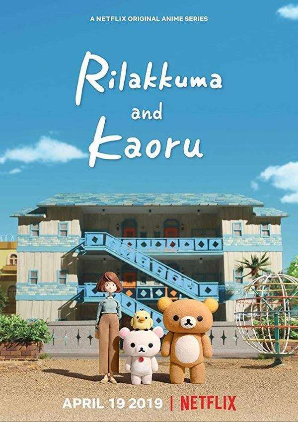 Rilakkuma y Kaoru   (2019)
