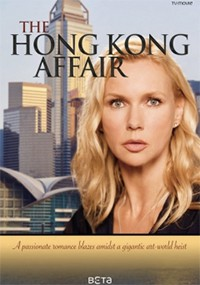Romance en Hong Kong (2013)