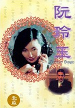 Ruan Lingyu (1991)