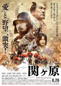 Sekigahara (2017)