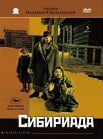 Siberiada (1979)