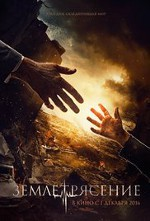 Terremoto (2016)